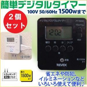 【2個セット】  スイッチを簡単に自動で入/切できるデジタルタイマー付きコンセント 一度のセットで毎...