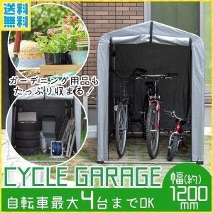 自転車置き場 収納庫 雨よけ 屋根付き 物置 屋外 サイクルハウス タイヤ収納 屋根付き収納 自転車小屋 丈夫 バイク置き場 駐輪場 4台 自転車の画像
