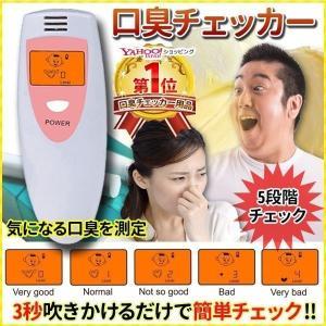口臭チェッカー 口臭 検査 5段階 エチケット 口臭レベル チェック 口内 口の中 ニオイ 臭い 匂...
