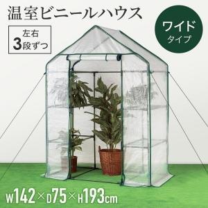 温室 ビニールハウス 大型 巻き上げ式 左右3段 観葉植物 家庭用 ガーデンハウス フラワーラック ...