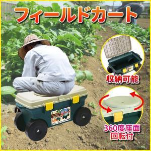 園芸 カート 椅子 収納 360度 座面回転 草むしり ガーデニング 車輪付き 頑丈 低座面 腰掛 庭 花 農業 畑 作業 草取り 花壇 手入れ 移動