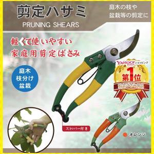 お花や 観葉植物 、 切り花 、 華道 などの剪定に最適  小型サイズなのにスムーズ♪ 切断裁断幅は...