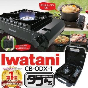 カセットコンロ イワタニ CB-ODX-1 Iwatani 焼肉 アウトドア 鉄板 収納 ケース付き  カセットガス 卓上 岩谷 カセットフー タフまるの画像