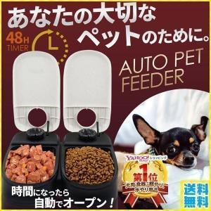 自動給餌器 猫 犬 2食分 ペットフィーダー 自動餌やり器 フードディスペンサー ペット 餌 おしゃ...