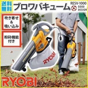 リョービ ブロワバキューム RESV-1000 「グッドデザイン賞」受賞商品  外で使えて「吹き寄せ...