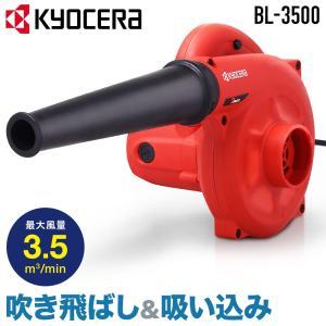 ブロワー バキューム リョービ BL-3500 ハイパワー ...