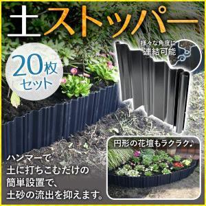 花壇 ストッパー 土ストッパー 20枚 ガーデニング ガーデニングストッパー 庭 連結 おしゃれ ガーデンフェンス 仕切り DIY 軽量 囲い 家庭菜園 ADP-220