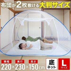 蚊帳 テント ワンタッチ ベッド 大型 赤ちゃん ベビー 底付き シングル 2枚分 ムカデ ゴキブリ 対策 虫除け 虫よけ 害虫 ネット 乳児 VS-R041