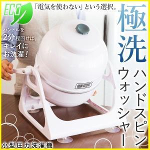 小型圧力洗濯機  電源不要で電気代0円! 電気を使わず、ハンドルを回して洗濯ができる小型圧力洗濯機 ...