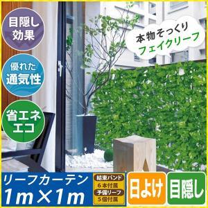 ウィキャン リーフカーテンS  本物の植物「グリーンカーテン」とは違い、本物そっくりに 作った「フェ...