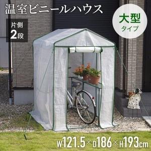 大型 ビニールハウス 温室 収納庫 観葉植物 巻き上げ式 家庭用 自転車 ガレージ フラワーラック 植木鉢 屋外 花 フラワースタンド OST2-BIG|attention8-25