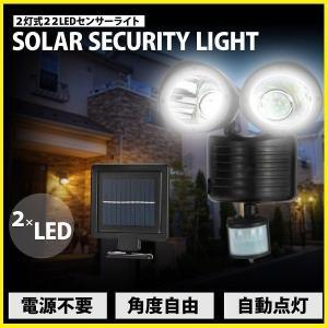 ソーラーライト 屋外 人感センサー LED センサーライト 玄関 2灯 庭 明るい 防犯対策 駐車場 照明 ソーラー ライト