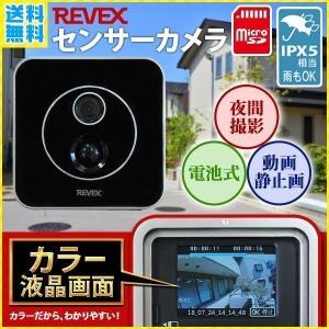 人感センサー機能で自動撮影・録画 夜間赤外線録画対応  PCと接続する手間いらずなカラー液晶付き 動...
