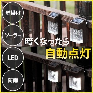 ライト 庭 ソーラー LED 屋外 おしゃれ ソーラーライト ガーデンライト 壁掛け 防犯 照明 明るい 玄関 LEDライト 自動点灯 庭園灯 小型|attention8-25