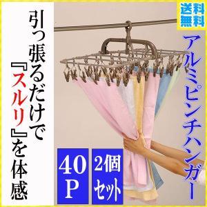 洗濯バサミ アルミ 引っ張るだけ 収納 40 ピンチハンガー フック付き 洗濯干し 洗濯物 角型 片手 部屋干し 物干しピンチハンガー 洗濯バサミハンガー