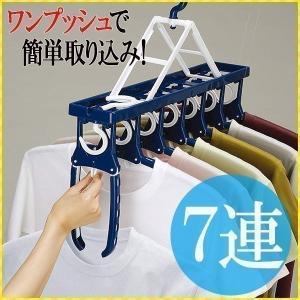 洗濯物が一度にたくさん干せる便利な7連式ハンガー ハンガーが折りたたみ式なので簡単に洗濯物の装着、取...
