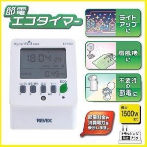省エネモード機能が付きパワーアップ!  電気器具のスイッチを自動で「入・切」できるデジタルタイマー付...