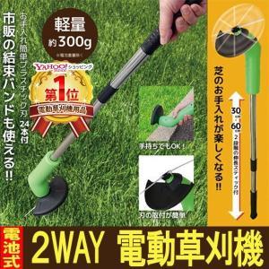 すぐに生えてくる雑草を手軽に刈れる 電動草刈機 電池式 の コードレスタイプ なため、場所を気にせず...