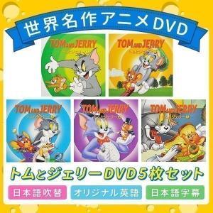 DVD アニメ 詰め合わせ DVDセット 子供 子供向け 寝かしつけ おもちゃ トムとジェリー プレゼント 5枚組 英語