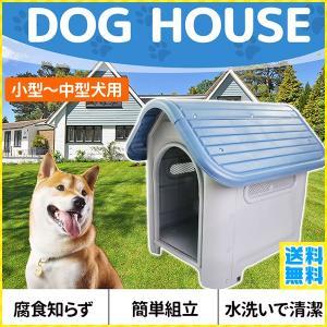 犬小屋 屋外 中型犬 小型犬 ペットハウス ドッグハウス 犬 屋外用 犬舎 プラスチック 外 掃除 ...
