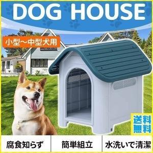 犬小屋 屋外 中型犬 小型犬 ペットハウス ドッグハウス 犬 屋外用 犬舎 プラスチック 外 掃除 庭 おしゃれ 夏 冬 柴犬 室内 ケージ ゲージ