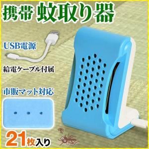 USB接続だから屋内外関係なく、いつでも使える便利な電子蚊取り器 PCやモバイルバッテリー(別売...