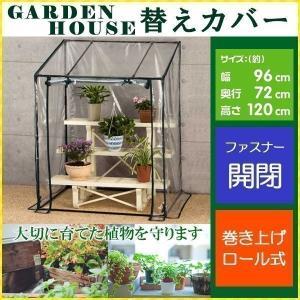 冬の寒い季節を超えるために必須! ビニール温室( FOST-90BK )に最適カバー  大切な植物や...