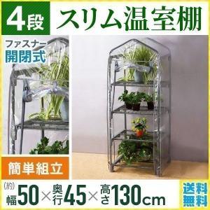武田コーポレーション スリム温室4段  大切な植物や野菜を寒さから守る 冬の冷たい風で傷む植物に対し...