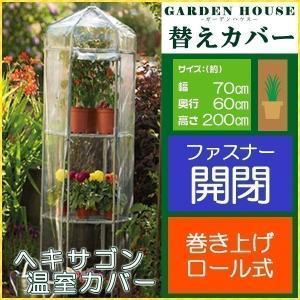 武田コーポレーション ヘキサゴン温室カバー HOS-60CV  冬の寒い季節を超えるために必須!...