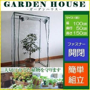 武田コーポレーション ビニール温室 100×50×150  大切な植物や野菜を寒さから守る 寒さに弱...