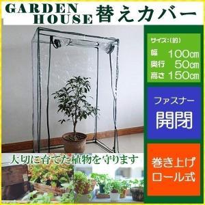 武田コーポレーション ビニール温室 100×50×150カバー  冬の寒い季節を超えるために必須!...