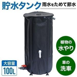 貯水タンク 家庭用 100L 大容量 庭 雨水タンク 水やり 折りたたみ 業務用 貯水 蛇口式 雨 ...