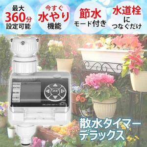 散水タイマー 水やり 自動 水やりタイマー 自動給水器 散水器具 水遣り プログラムタイマー 給水 ...