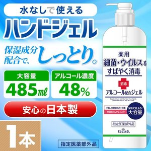 アルコール ハンドジェル 485ml 消毒液 日本製 除菌 手指 アルコール エタノール 消毒 指定...