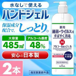 アルコール消毒液 手指 ハンドジェル アルコール 除菌 消毒 日本製 ウイルス対策 指定医薬部外品 ...