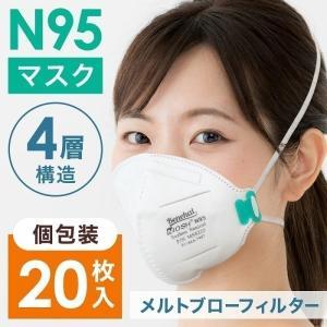 マスク N95 不織布 20枚 N95マスク 4層構造 個包装 大人用 3Dマスク 立体 立体型 使い捨て 飛沫 対策 箱入 男性 女性 ホワイト|attention8-25
