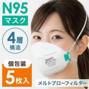 マスク N95 不織布 5枚 N95マスク 4層構造 個包装 大人用 3Dマスク 立体 立体型 使い捨て 飛沫 対策 箱入 男性 女性 ホワイト|attention8-25