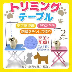 トリミングテーブル 折りたたみ 小型犬 トリミング台 犬 シャンプー トリマー カット 中型犬 トリ...
