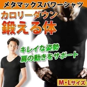 インナー メンズ 着圧 下着 メタマックス パワーシャツ 半袖 Mサイズ Lサイズ ブラック 引き締め カロリーダウン アンダーウェア メンズシャツ スポーツ 運動