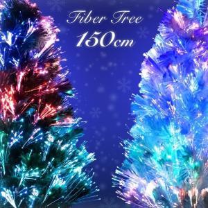 クリスマスツリー 150cm ホワイト ファイバーツリー おしゃれ 光ファイバー イルミ LED グリーン 木 飾り 高輝度 電飾 イルミネーションライト ツリー