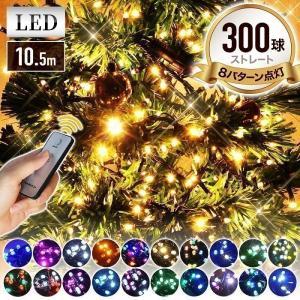 イルミネーション コンセント 屋外 300球 イルミネーションライト LEDライト イルミ 屋外用 ...
