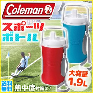 スポーツボトル 水筒 大容量 1.9リットル コールマン 直...