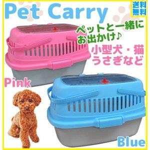 簡易ペットキャリーケース ピンク ブルー  ペットも飼い主さんも安心して楽しくお出かけ♪ 上部の扉は...
