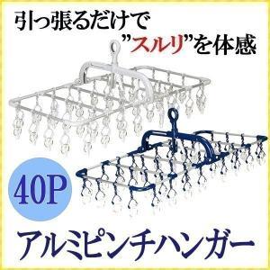 洗濯バサミ 引っ張るだけ 収納 アルミ ピンチハンガー フック付き 洗濯干し 40 洗濯物 角型 片手 部屋干し 物干しピンチハンガー 洗濯バサミハンガー