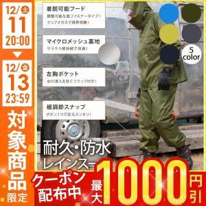 日本向けOEMレインウェアの生産工場が考えた 【 確かな品質 】 のレインウェア  肌がベタつきにく...