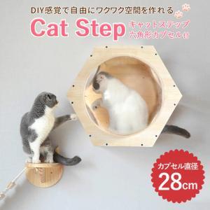キャットステップ 壁付け 猫用 ハウス ハンモック キャットウォーク 壁 手作り 猫 幅28cm 棚...