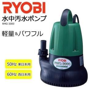 水中ポンプ 小型 100V RMG-3000 RYOBI リョービ 水中汚水ポンプ 60Hz 西日本用 50Hz 東日本用 汚水ポンプ 汚水 排水 土木の画像