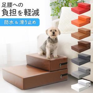 ドッグステップ 犬 2段 ソファー 階段 ドッグスロープ レザー 段差 増やせる ベッド ステップ ペット用ステップ 収納 犬用階段 踏み台 介護 attention8-25