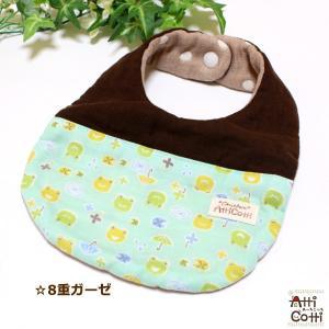 ガーゼスタイ 8重ガーゼ ハンドメイド カエル グリーン 茶 よだれかけ まえかけ 赤ちゃん 出産祝い プレゼント|atticotti