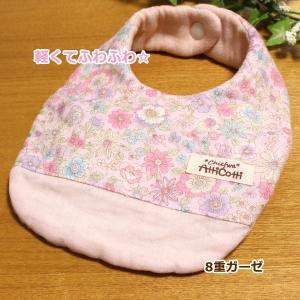 ガーゼスタイ 8重ガーゼ ハンドメイド やさしい 花柄 ピンク フラワー よだれかけ エプロン 赤ちゃん 出産祝い 肌にやさしい 柔らかい プレゼント|atticotti